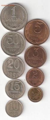 Набор погодовки СССР 1991Л: 1руб,50к,20к,15к,10к,5к,3к,2к,1к - 1991Л-9st(1rub-1kop) P aUNC