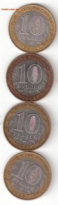 10р биметалл: 4 ДГР - 2003 г:Псков,Муром,Дорогобуж,Касимов - 4 ДГР 2003 р