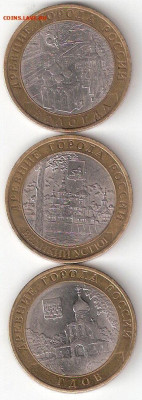 10 рублей биметалл: ВОЛОГДА сп+В.УСТЮГ сп+ГДОВ сп - В-У-Гсп А