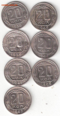 Погодовка СССР: 20коп-7шт:1936,39,41,43,45,46,49 Гло - 20к-7шт Р Гло