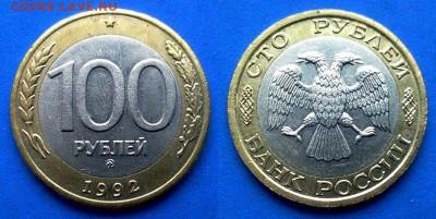 100 рублей 1992 года ММД (БИМ) до  22.07 - Россия 100 рублей, 1992 ммд