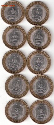 10руб биметалл БУРЯТИЯ 10 монет ФИКС - BURYATIYA 10st A