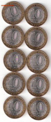 10руб биметалл БУРЯТИЯ 10 монет ФИКС - BURYATIYA 10st P