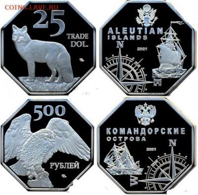 Монеты с Корабликами - 25и 500