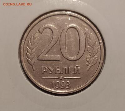 20 РУБЛЕЙ 1993 ЛМД НЕМАГНИТНАЯ до 22.07.21 22.00 - 1.JPG