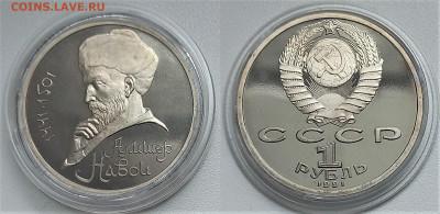 1 рубль Навои (Пруф) до 22.07.2021г до 22.00 по МСК - навои