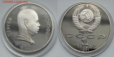 1 рубль Прокофьев (Пруф) до  22.07.2021г до 22.00 по МСК - прокофьев