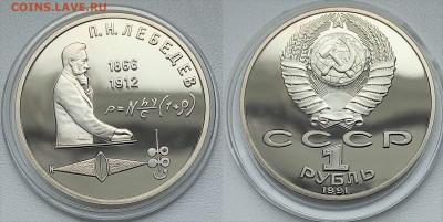 1 рубль Лебедев (Пруф) до 22.07.2021г до 22.00 по МСК - лебедев