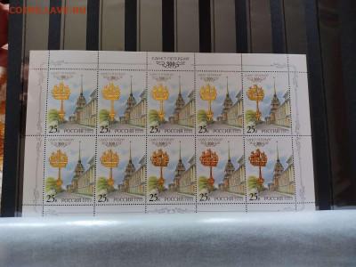 Пять блоков марок посвящённых 300-летию СПб. На оценку. - IMG_20210717_140723_thumb