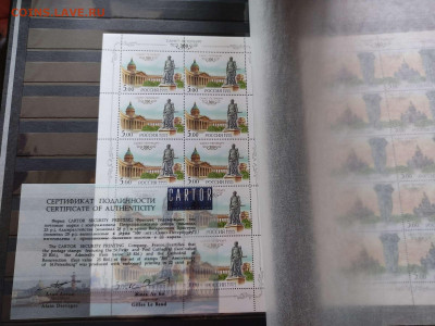 Пять блоков марок посвящённых 300-летию СПб. На оценку. - IMG_20210717_140657_thumb