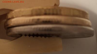В середине жёлтая монета - DSC02388.JPG