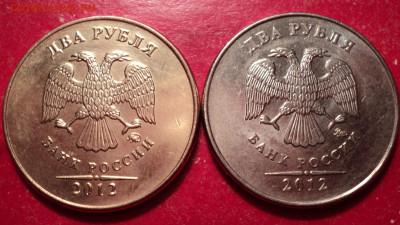 2р ММД 2012г монета жёлтого цвета - DSC02384.JPG
