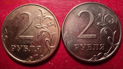 2р ММД 2012г монета жёлтого цвета - DSC02382.JPG