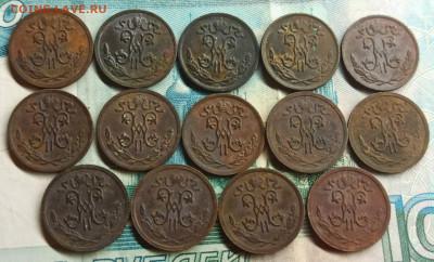 2 копейки  1895-1915 гг.Всего 14 монет.До 22.07 В 22.00 - IMG-20210717-WA0074_1