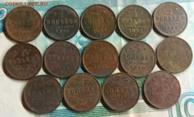 2 копейки  1895-1915 гг.Всего 14 монет.До 22.07 В 22.00 - IMG-20210717-WA0068_1