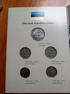 Годовой набор Эстония 1992 ФИКС до 20.07 - IMAG2766