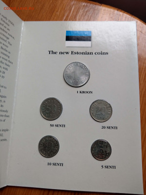 Годовой набор Эстония 1992 ФИКС до 20.07 - IMAG2765