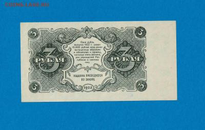 3 рубля 1922 отличные до 22,07,2021 22:00 МСК - Scan2021-07-07_191350