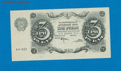 3 рубля 1922 отличные до 22,07,2021 22:00 МСК - Scan2021-07-07_191326