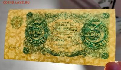 3 рубля 1922 отличные до 22,07,2021 22:00 МСК - IMG20210706195225