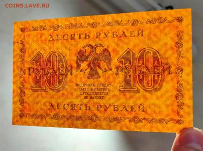 10 рублей 1918 Алексеев до 22,07,2021 22:00 МСК - IMG20210706194727