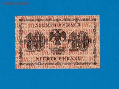 10 рублей 1918 Алексеев до 22,07,2021 22:00 МСК - Scan2021-07-07_192507