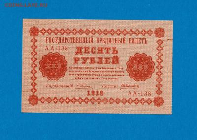 10 рублей 1918 Алексеев до 22,07,2021 22:00 МСК - Scan2021-07-07_192444