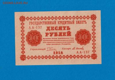 10 рублей 1918 Осипов отличный до 22,07,2021 22:00 МСК - Scan2021-07-07_192538