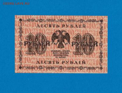 10 рублей 1918 Осипов отличный до 22,07,2021 22:00 МСК - Scan2021-07-07_192607