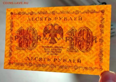 10 рублей 1918 Осипов отличный до 22,07,2021 22:00 МСК - IMG20210706195004
