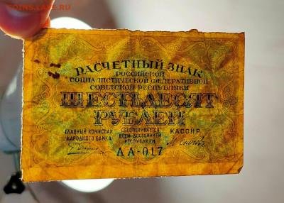 60 рублей 1919 до 22,07,2021 22:00 МСК - IMG20210706194624