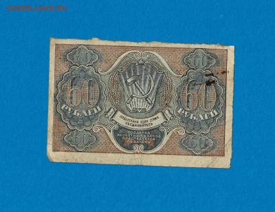 60 рублей 1919 до 22,07,2021 22:00 МСК - Scan2021-07-07_192948
