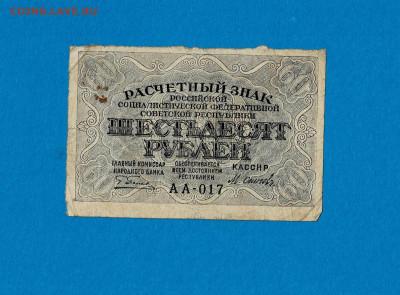 60 рублей 1919 до 22,07,2021 22:00 МСК - Scan2021-07-07_192912