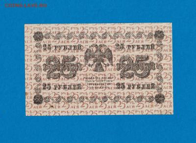 25 рублей 1918 ВЗ перевернут до 22,07,2021 22:00 МСК - Scan2021-07-07_195115
