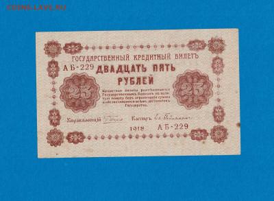 25 рублей 1918 ВЗ перевернут до 22,07,2021 22:00 МСК - Scan2021-07-07_195049