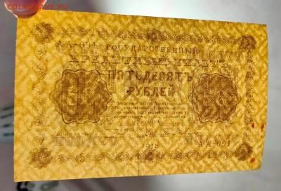 50 рублей 1918 до 22,07,2021 22:00 МСК - IMG20210706194717