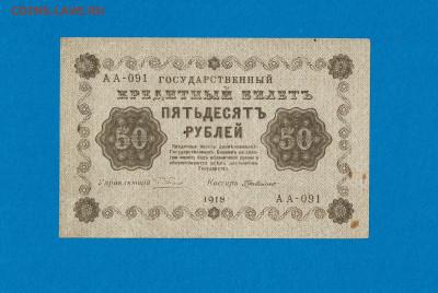 50 рублей 1918 до 22,07,2021 22:00 МСК - Scan2021-07-07_195340
