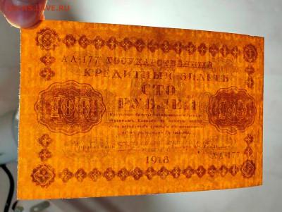 100 рублей 1918 отличные 2 шт до 22,07,2021 22:00 МСК - IMG20210706194826