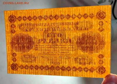 100 рублей 1918 отличные 2 шт до 22,07,2021 22:00 МСК - IMG20210706194801