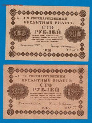 100 рублей 1918 отличные 2 шт до 22,07,2021 22:00 МСК - Scan2021-07-18_184658