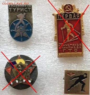 """Значки """"Спорт"""" фикс 50р - Screenshot_5"""