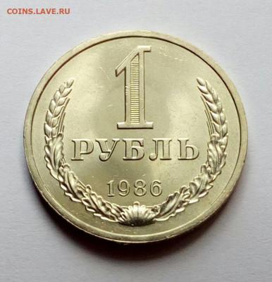 1 рубль 1986 г. 2 шт. аUNC + оборот до 22.07.21 - IMG_20210717_173203