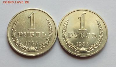 1 рубль 1986 г. 2 шт. аUNC + оборот до 22.07.21 - IMG_20210718_134723