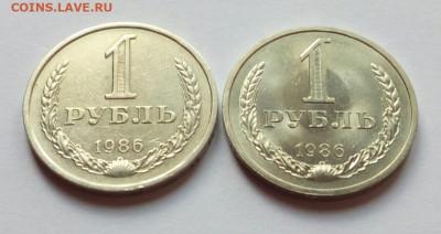 1 рубль 1986 г. 2 шт. аUNC + оборот до 22.07.21 - IMG_20210718_134618