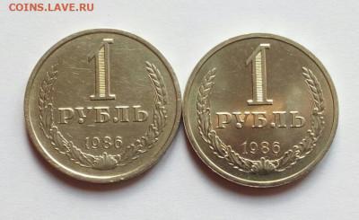 1 рубль 1986 г. 2 шт. аUNC + оборот до 22.07.21 - IMG_20210718_134556
