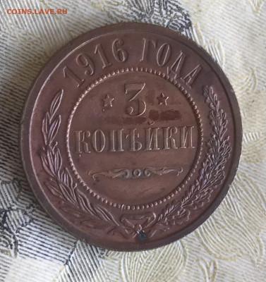3 копейки 1916 года на оценку - 41ED05EE-32D3-4E50-93A0-E7847C8AB9C2