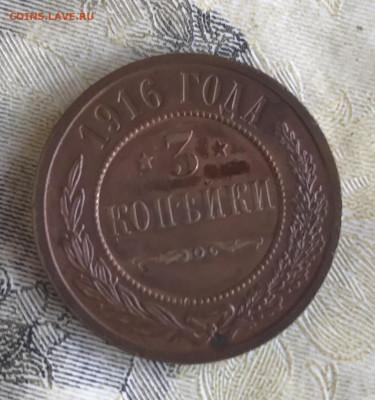 3 копейки 1916 года на оценку - EE307CA8-D3CB-4F45-BCC3-DFA717ED94A4