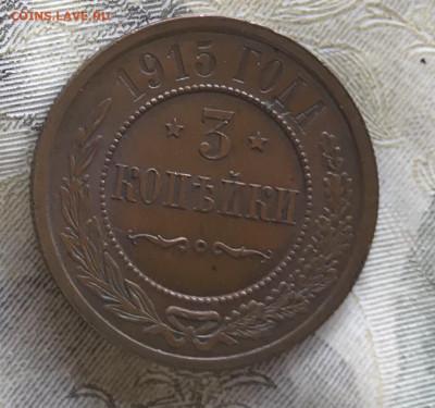 3 копейки 1915 года на оценку - D9AE5F95-B8C5-4C08-AC5D-6D79A0AA2446