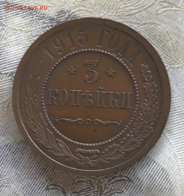 3 копейки 1915 года на оценку - C3BAEBBE-66FF-46A0-9257-ECFDE253C317