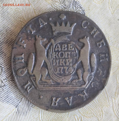 2 копейки 1774 сибирская монета на оценку - 35030A2E-B3E1-43C4-99DE-81B481BB63D0